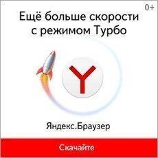 Скачать Яндекс
