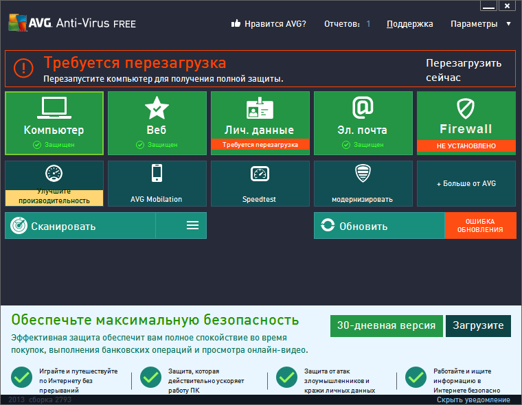 AVG AntiVirus Free Edition 17.07.13