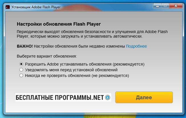 Установка плагина Adobe Flash Player