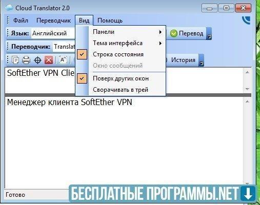 CLOUD TRANSLATOR 2.4.12 СКАЧАТЬ БЕСПЛАТНО