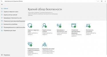 Windows Defender Offline Скриншот 1