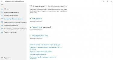 Windows Defender Offline Скриншот 2