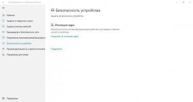 Windows Defender Offline Скриншот 4