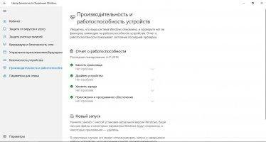 Windows Defender Offline Скриншот 5