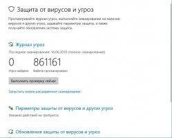 Windows Defender Offline Скриншот 7