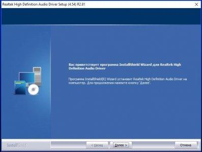 Realtek High Definition Audio Drivers Скриншот 2