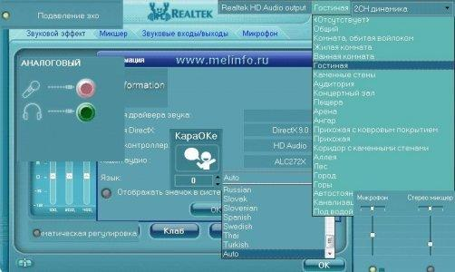 Realtek High Definition Audio Drivers Скриншот 3
