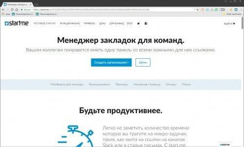 Torch Browser Скриншот 5