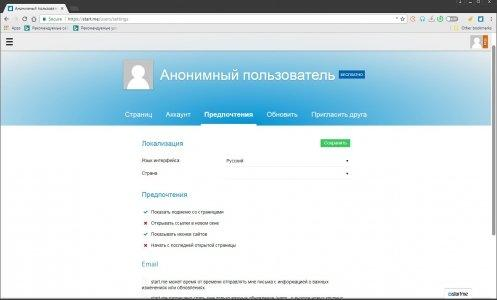 Torch Browser Скриншот 7
