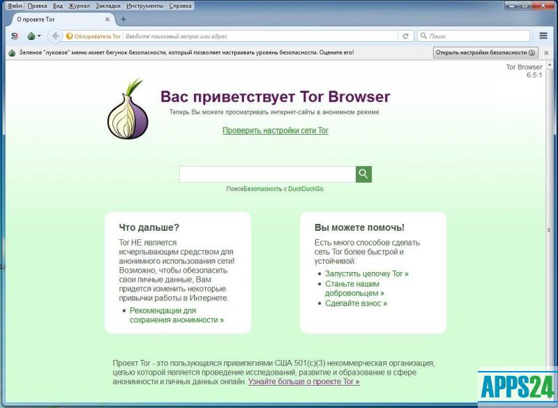 как обновлять tor browser