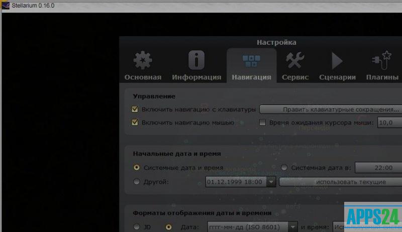 Stellarium для Windows cкачать [бесплатно] на русском