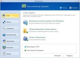 USB Disk Security Скриншот 2