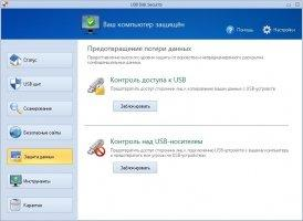 USB Disk Security Скриншот 5
