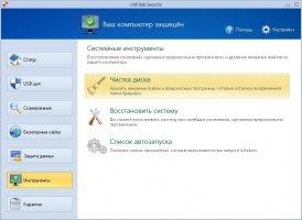 USB Disk Security Скриншот 6