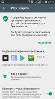 Google Play Market Скриншот 2