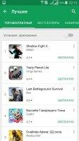 Google Play Market Скриншот 3