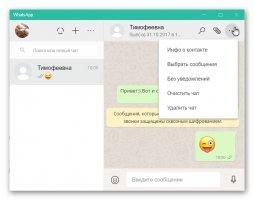 WhatsApp Скриншот 4