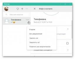 WhatsApp Скриншот 6