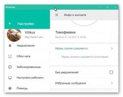 WhatsApp Скриншот 7