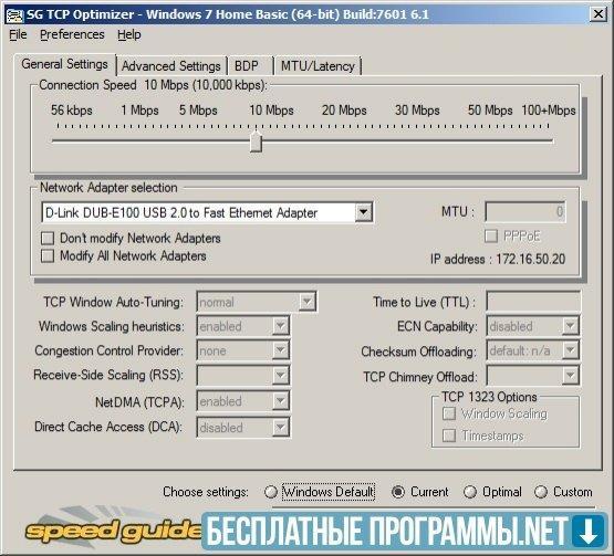 TCP Optimizer для Windows cкачать [бесплатно]