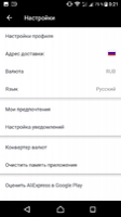 AliExpress Shopping App Скриншот 4