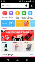 AliExpress Shopping App Скриншот 6