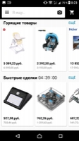 AliExpress Shopping App Скриншот 9