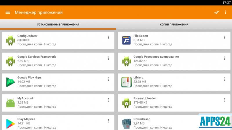 ASTRO File Manager для Android cкачать [бесплатно] на русском