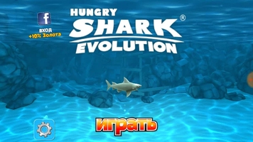Hungry Shark Evolution Скриншот 1