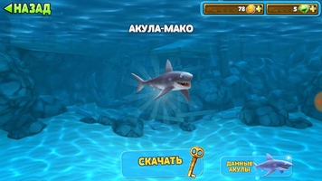Hungry Shark Evolution Скриншот 10