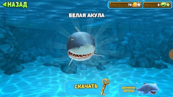 Hungry Shark Evolution Скриншот 12