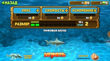 Hungry Shark Evolution Скриншот 13