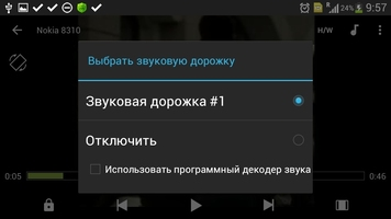 MX Player Скриншот 11