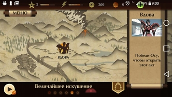 Shadow Fight 2 Скриншот 10